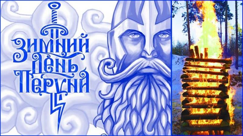 Зимний день Перуна в общине староверов Сварожич