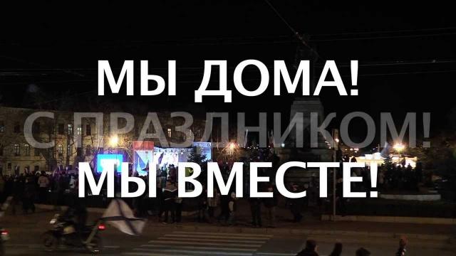 Севастополь, с возвращением домой!