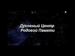 Похождения в Москве  Духовный центр пробуждения Родовой памяти. К просмотру до конца