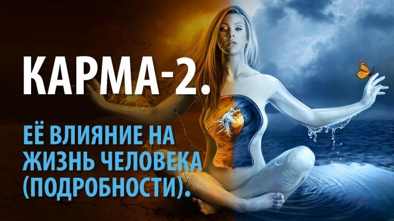 Карма-2. Её влияние на жизнь человека (подробности).