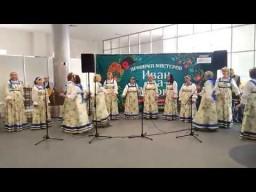Ансамбль народной песни  Земляничка на ярмарке мастеров Иван да Марья - Екатеринбург