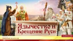 Язычество и крещение Руси. Дмитрий Белоусов. Часть 1