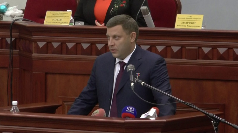 Стоит посмотреть: Обращение Главы ДНР к Народному Совету 16.12.2016