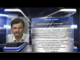 Юрий Болдырев в Политкафе (14.11.2017)