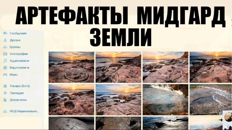 Артефакты Мидгард земли и ЧЛО-век