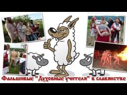 Фальшивые «Духовные учителя» в славянстве.