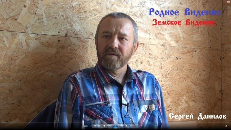 С.Данилов о земствах, разнице между человеком и гражданином