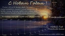 Аз бука изтины. Физическая суть праздников атеистической Руси. Фильм 5