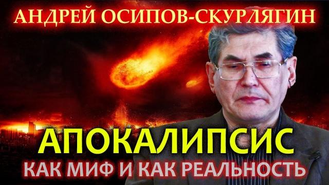 Андрей Осипов-Скурлягин. Апокалипсис как миф и как реальность