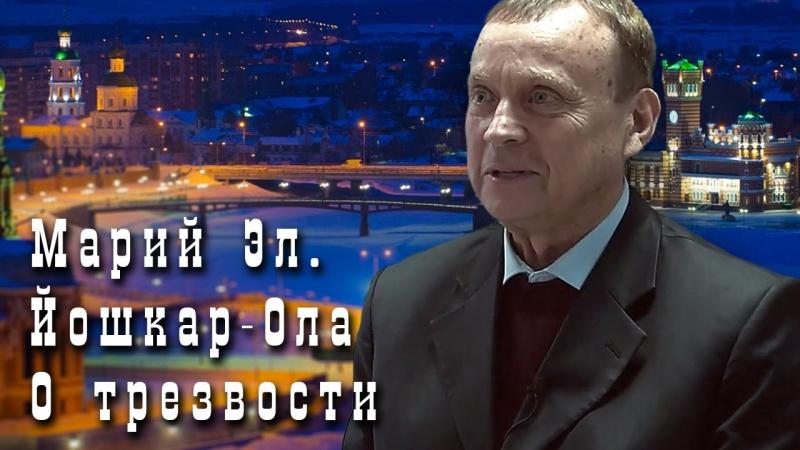 Виктор Ефимов о трезвости.  Марий Эл.  Йошкар Ола (ноябрь 2016 г.))
