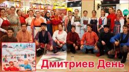 Фестиваль Дмитриев день - показ старинной народной одежды
