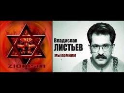 СИОНИЗМ САТАНИЗМ МАСОНСТВО - причина убийства Листьева