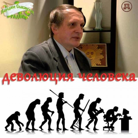 Деволюция человека