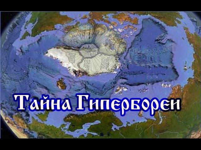 Тайна Гипербореи. Отголоски северной прародины.